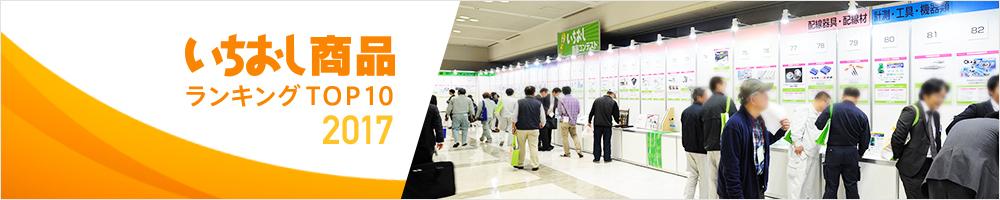 いちおし商品 ランキングTOP10 2017